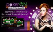 'ПокерОН - Холдем Покер' - PokerON - настоящий техасский холдем!